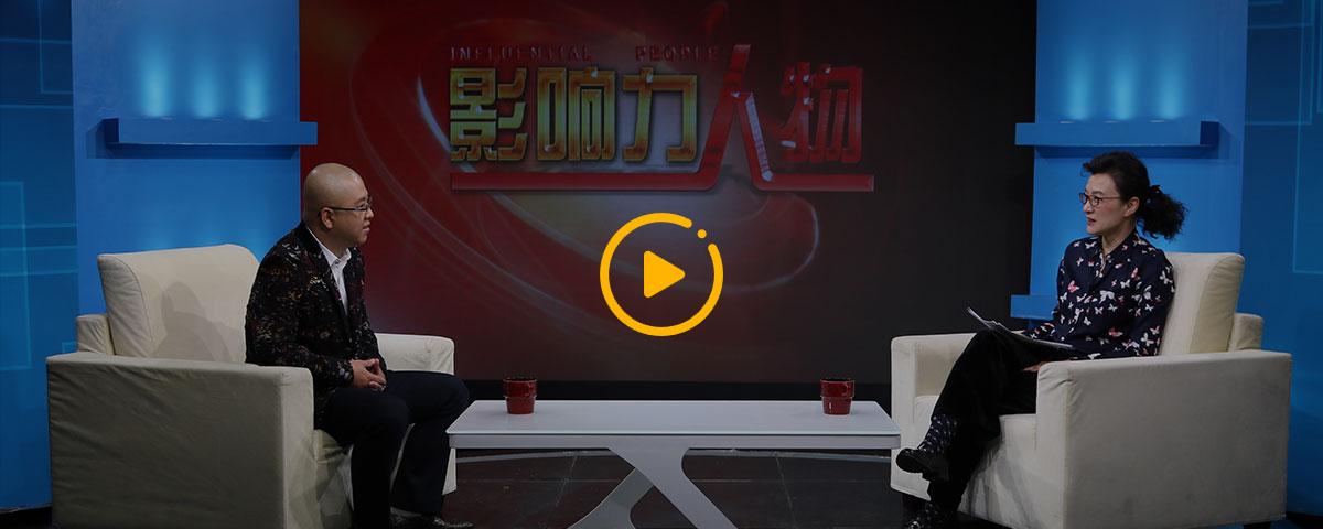 2017年12月李万博导师接受CCTV《影响力人物》栏目专访
