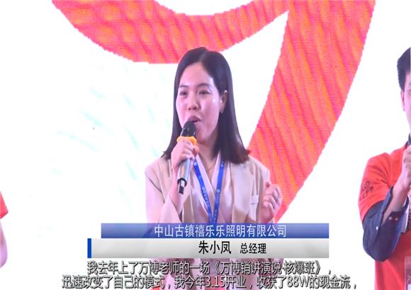 中山古镇禧乐乐照明有限公司  朱小凤