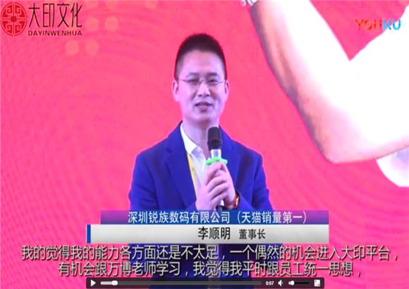 深圳锐族数码有限公司  李顺明