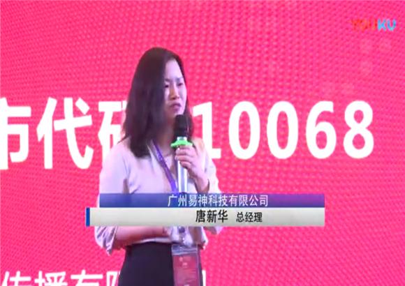 广州易神科技有限公司  唐新华
