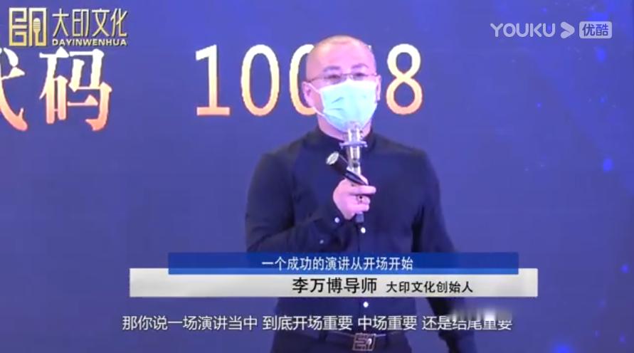 李万博:一个成功的演讲从开场开始