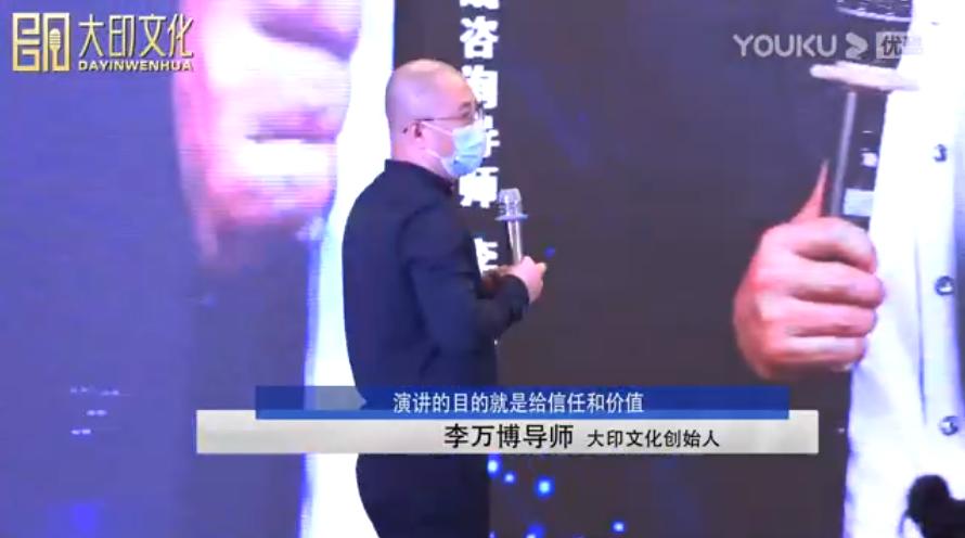 李万博:演讲的目的就是给信任和价值