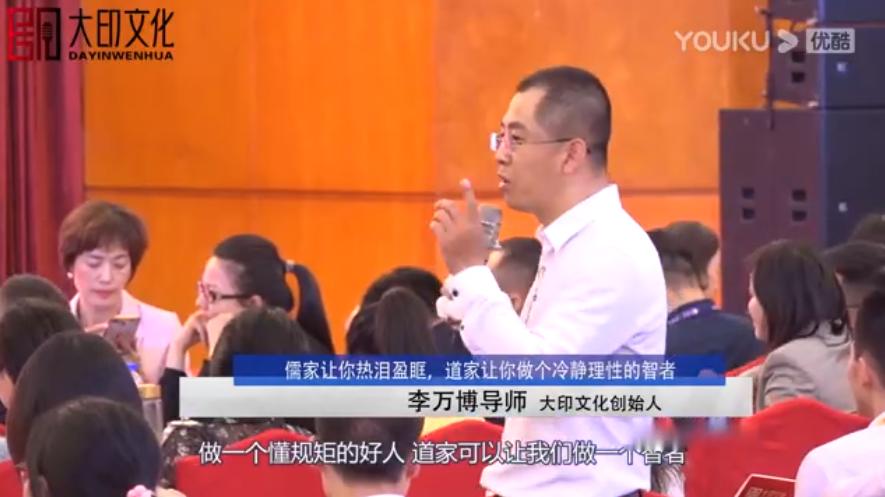 李万博:儒家让你热泪盈眶,道家让你做个冷静理性的智者